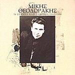 Mikis Theodorakis 16 Spanies Ichografiseis 1963-1984