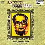 Debabrata Biswas Best Of Debabrata Biswas - Vol - 2