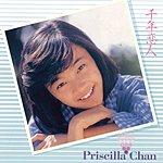 Priscilla Chan Back To Black Series - Qian Nian Lian Ren (Ri Yu) - Priscilla Chan / Shao Nu Za Zhi