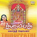 Mahanadhi Shobana Thirupathi