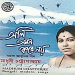 Madhuri Chatterjee Oli Aman Kore Noy