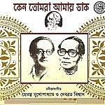 Hemanta Mukherjee Keno Tomra Aamay Dako