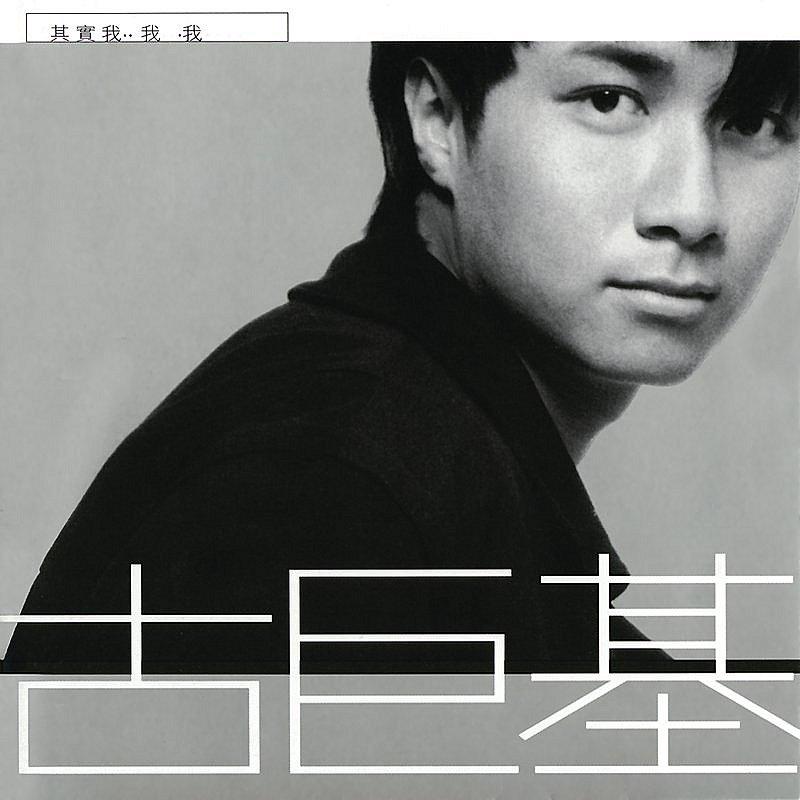 Cover Art: Qi Shi Wo..Wo..Wo