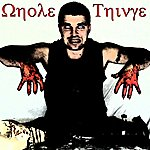 Shurki'n Whole Thinge - Single