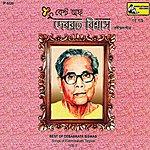 Debabrata Biswas Best Of Debabrata Biswas - Vol - 3