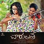 Ranjith Chaarulatha (Telugu)