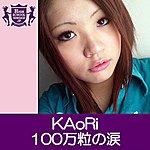 Kaori 100mantsubunonamida