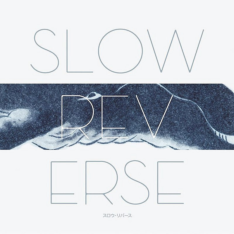 Cover Art: Slow Reverse
