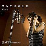 Alice Bokuradakenoasu
