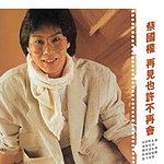 Terence Tsoi Back To Black Series - Zai Jian Ye Xu Bu Zai Hui