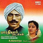 S. Sowmya Bharathiyar Songs (S.Sowmya)