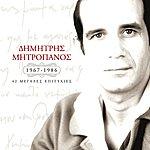 Dimitris Mitropanos 1967-1986 / 42 Megales Epitychies