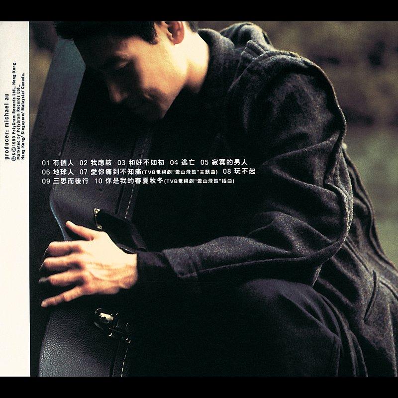 Cover Art: You Ge Ren