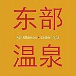 Ken Elkinson Eastern Spa