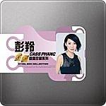 Cass Phang Steel Box Collection - Cass Phang