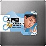 Leo Ku Steel Box Collection - Leo Ku