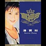 Karen Tong Zhen Jin Dian - Karen Tong