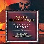 Mikis Theodorakis Mikis Theodorakis Pianistika Apanta, Vol. 1