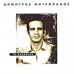 Dimitris Mitropanos 16 Chasapika