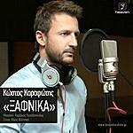 Kostas Karafotis Xafnika