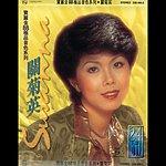 Susanna Kwan Ban Li Jin 88 Ji Pin Yin Se XI Lie - Susanna Kwan