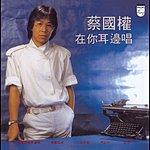 Terence Tsoi Back To Black Series - Zai Ni Er Bian Chang