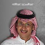 Abdul Majeed Abdullah Low Youm Ahad