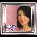 Tracy Huang 20 Shi Ji Guang Hui Yin Ji Dcs Xing Xuan Ji