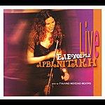 Eleftheria Arvanitaki Live Apo To Gyalino Mousiko Theatro
