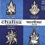 Prof.Thiagarajan & Sanskrit Scholars Chalisa