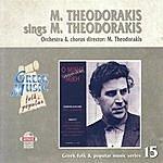 Mikis Theodorakis Mikis Theodorakis Sings Mikis Theodorakis