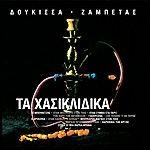 Doukissa Ta Chasiklidika (Reissue)