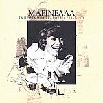 Marinella Ta Prota Mou Tragoudia / 1967-1970