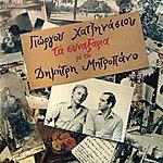 Dimitris Mitropanos Ta Synaxaria