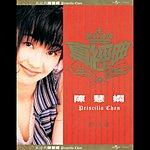 Priscilla Chan Zhen Jin Dian - Priscilla Chan