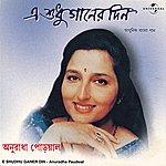 Anuradha Paudwal E Shudhu Ganer Din