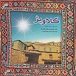 The Kamkars Gelavij - Kurdish Regional Music