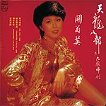 Susanna Kwan Back To Black Series - Tian Long Ba Bu