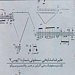 National Symphony Orchestra Of Ukraine Alireza Mashayekhi: Symphony No. 1, Op. 7
