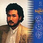 Chang Ho Chirl Polygram Forever Superstar