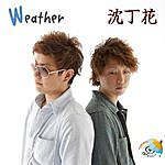 Weather 沈丁花(Jinchouge)