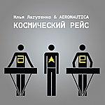 Ilya Lagutenko Kosmicheskiy Reys (Cosmic Journey)