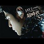 Jay Chou The Era 2010 World Tour