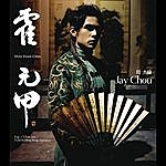 Jay Chou Huo Yuan Chia
