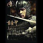 Jay Chou Curse Of The Golden Flower