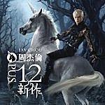 Jay Chou Opus 12