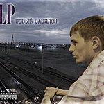 L.P. New Babylon