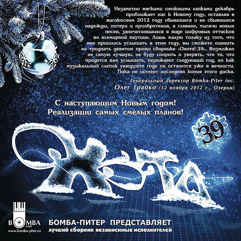 Cover Art: Okhota 39 (Охота 39)