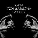 Rotting Christ Kata Ton Daimona Eaytoy (Do What Thou Wilt)
