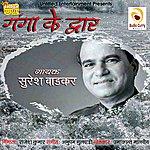 Suresh Wadkar Ganga Ke Dwar